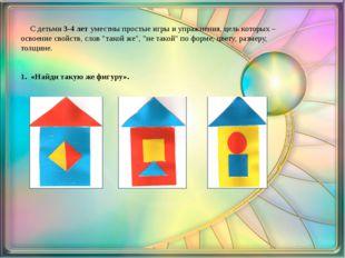 С детьми 3-4 лет уместны простые игры и упражнения, цель которых – освоение