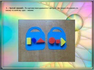 5. «Третий лишний». На картонку выкладываются 3 фигурки. Две можно объедини