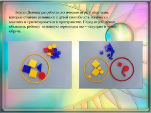 Золтан Дьенеш разработал логические игры собручами, которые отлично развива