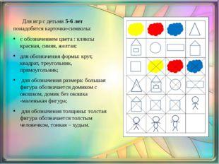 Для игр с детьми 5-6 лет понадобятся карточки-символы: с обозначением цвета