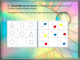 2. «Какой фигуры не хватает» Квадрат разделите на 9 частей. В 8 из них опре