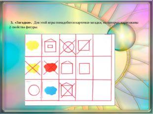 3. «Загадки». Для этой игры понадобятся карточки-загадки, на которых нарисо