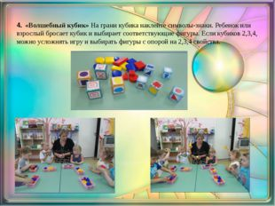 4. «Волшебный кубик» На грани кубика наклейте символы-знаки. Ребенок или вз