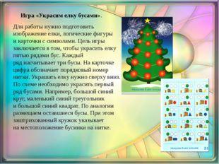 Игра «Украсим елку бусами». Для работы нужно подготовить изображение елки, л