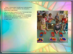 Игры с логическими блоками дают первоначальное представление о таких понятия