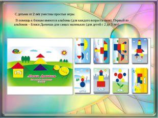 С детьми от 2 лет уместны простые игры. В помощь к блокам имеются альбомы (д