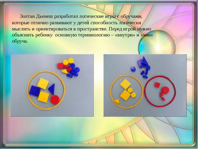 Золтан Дьенеш разработал логические игры собручами, которые отлично развива...