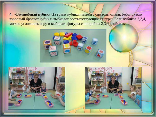 4. «Волшебный кубик» На грани кубика наклейте символы-знаки. Ребенок или вз...