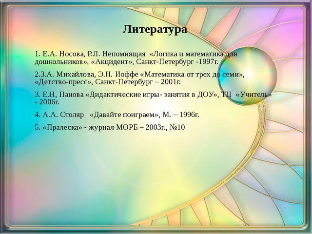 Литература 1. Е.А. Носова, Р.Л. Непомнящая «Логика и математика для дошкольни...