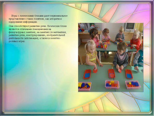 Игры с логическими блоками дают первоначальное представление о таких понятия...