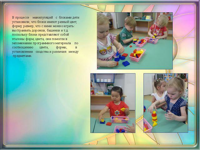 В процессе манипуляций с блоками дети установили, что блоки имеют разный цве...