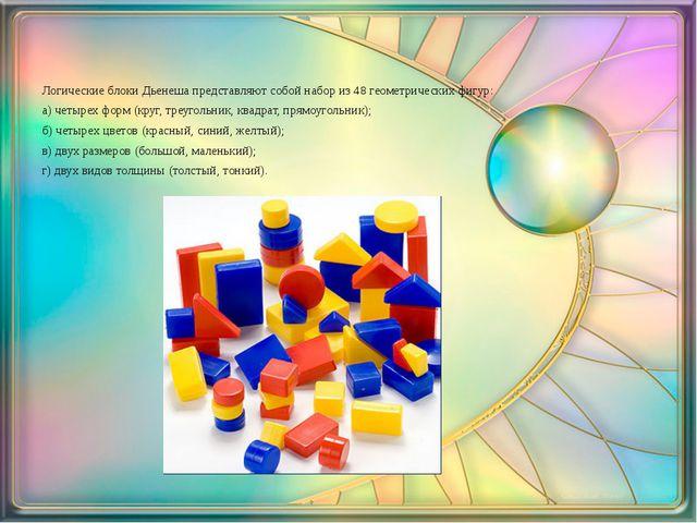 Логические блоки Дьенеша представляют собой набор из 48 геометрических фигур...