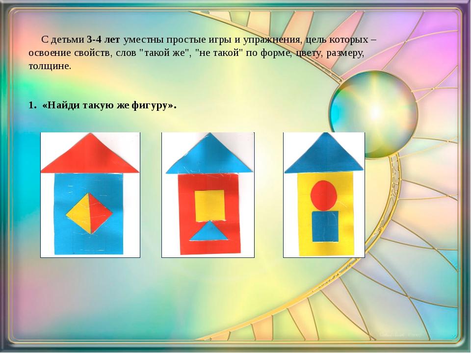С детьми 3-4 лет уместны простые игры и упражнения, цель которых – освоение...