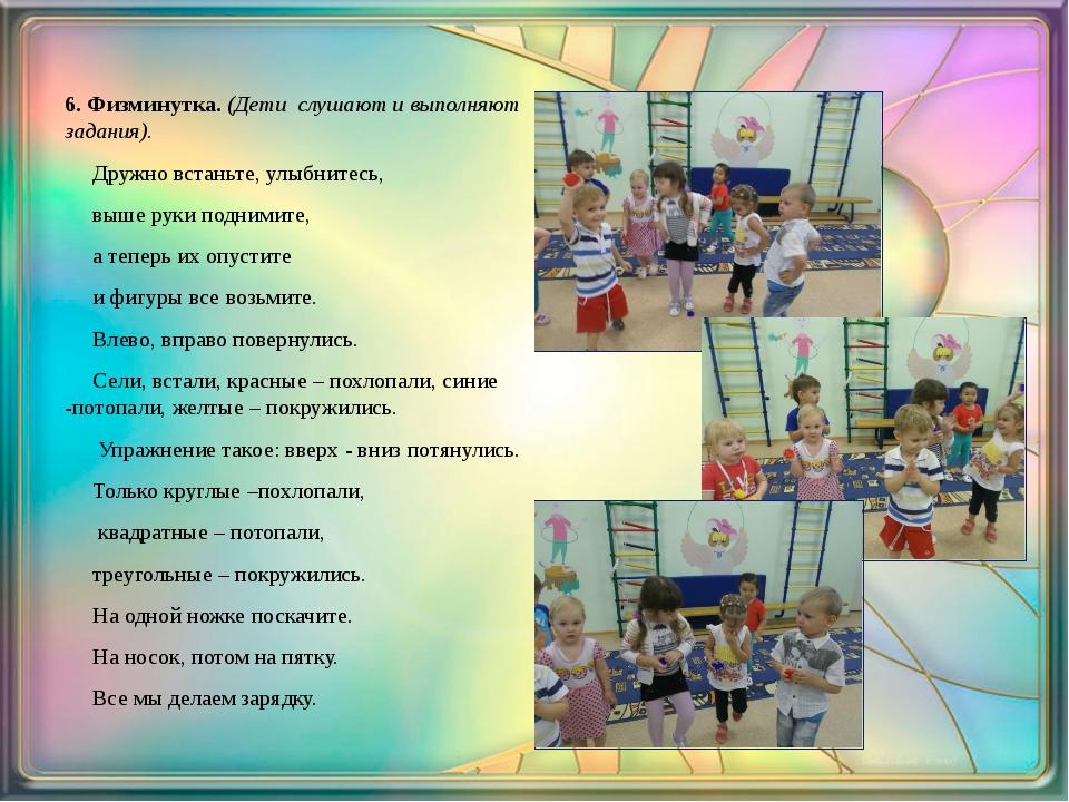 6. Физминутка. (Дети слушают и выполняют задания). Дружно встаньте, улыбните...