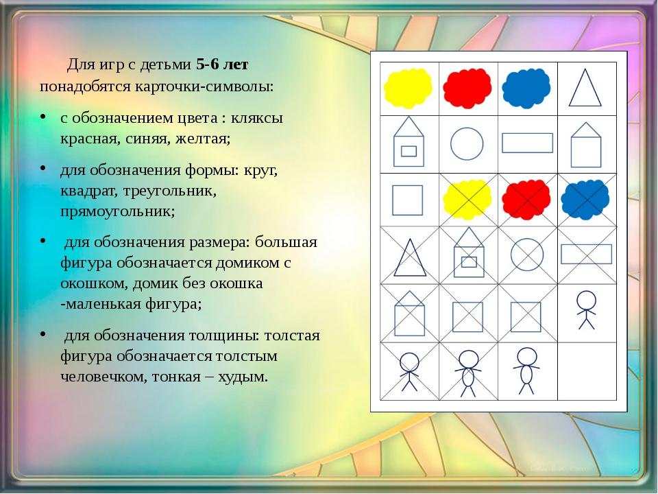 Для игр с детьми 5-6 лет понадобятся карточки-символы: с обозначением цвета...