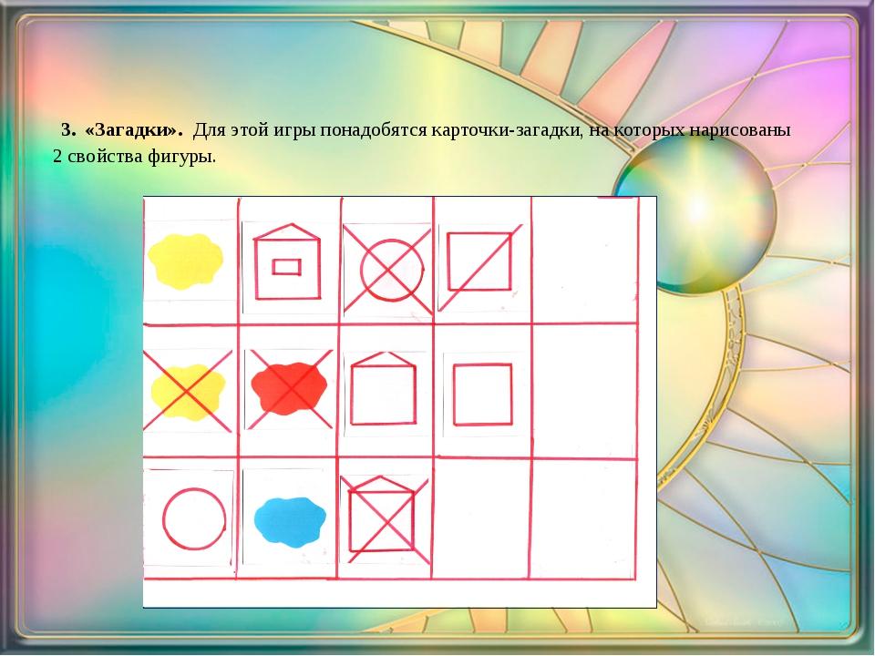 3. «Загадки». Для этой игры понадобятся карточки-загадки, на которых нарисо...