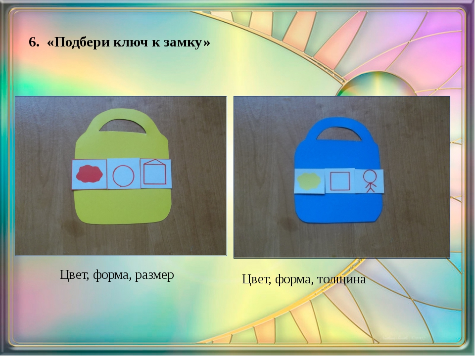 6. «Подбери ключ к замку» Цвет, форма, толщина Цвет, форма, размер
