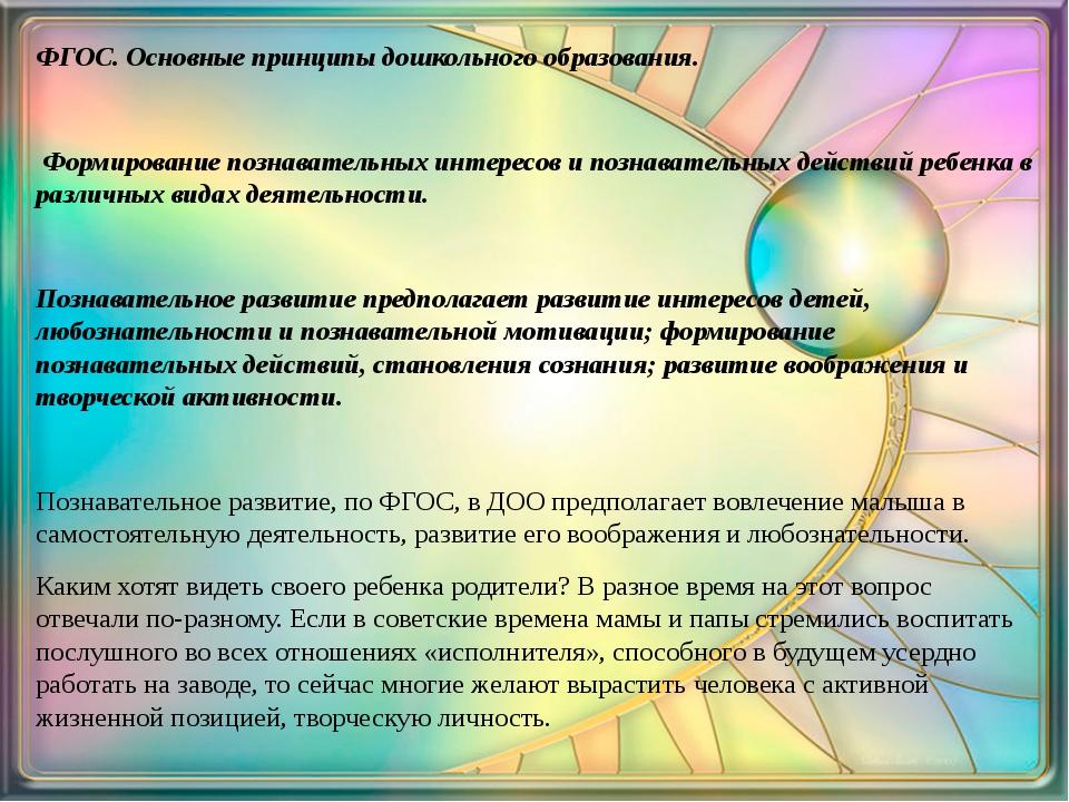ФГОС. Основные принципы дошкольного образования. Формирование познавательных...
