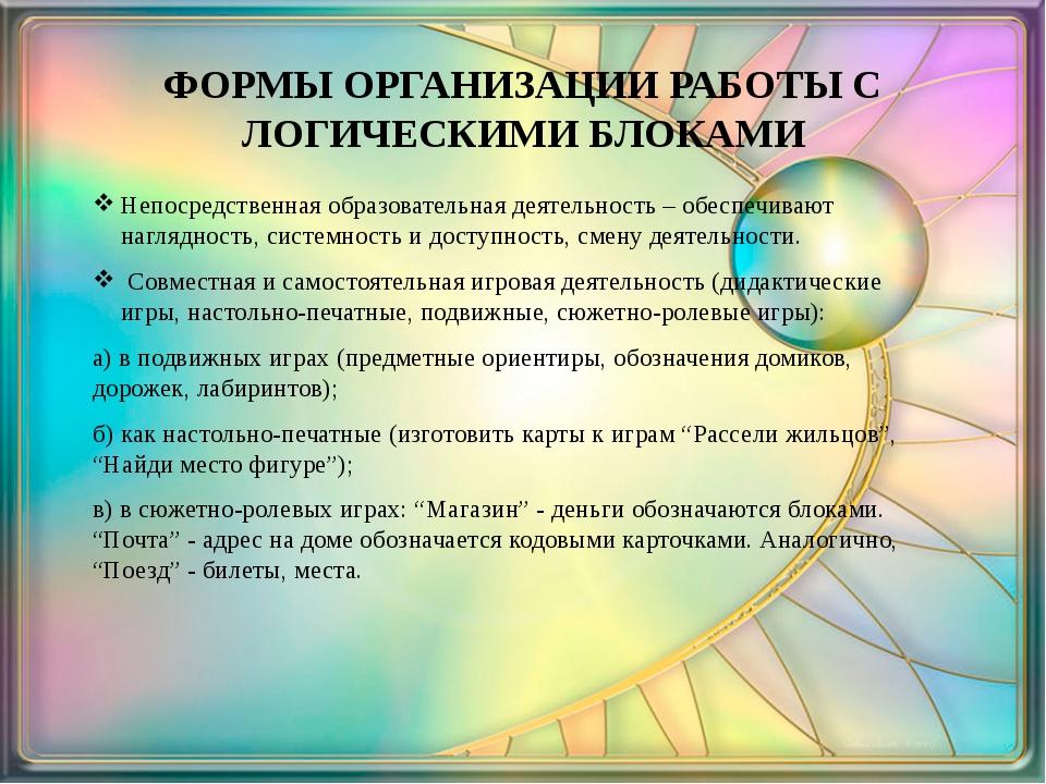 ФОРМЫ ОРГАНИЗАЦИИ РАБОТЫ С ЛОГИЧЕСКИМИ БЛОКАМИ Непосредственная образовательн...