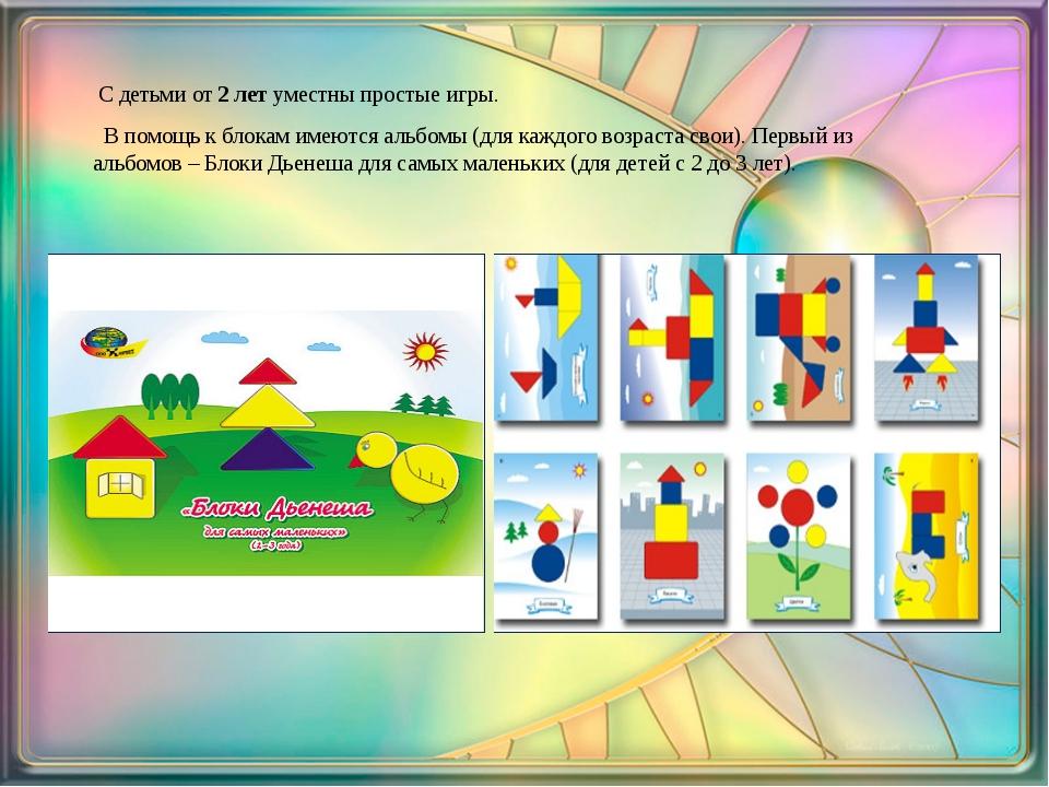 С детьми от 2 лет уместны простые игры. В помощь к блокам имеются альбомы (д...