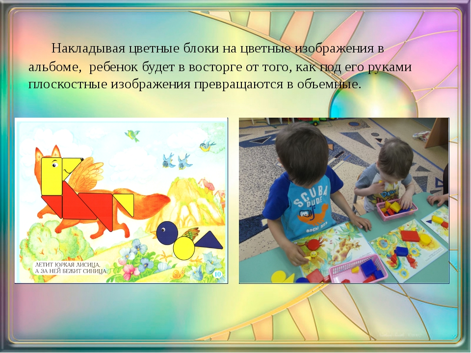Накладывая цветные блоки на цветные изображения в альбоме, ребенок будет в в...