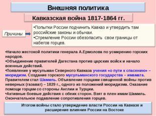 Начало жестокой политики генерала А.Ермолова по усмирению горских народов. Об