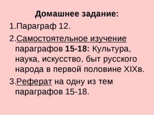 Домашнее задание: Параграф 12. Самостоятельное изучение параграфов 15-18: Кул