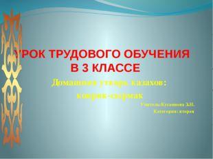 УРОК ТРУДОВОГО ОБУЧЕНИЯ В 3 КЛАССЕ Домашняя утварь казахов: коврик-сырмак Учи