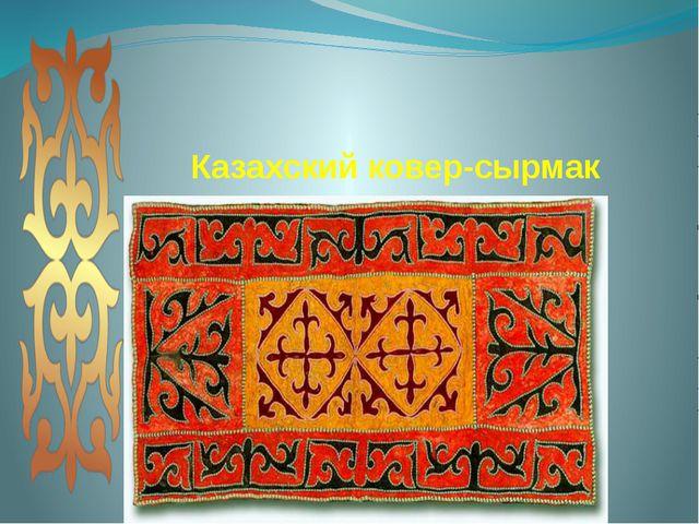 Казахский ковер-сырмак .