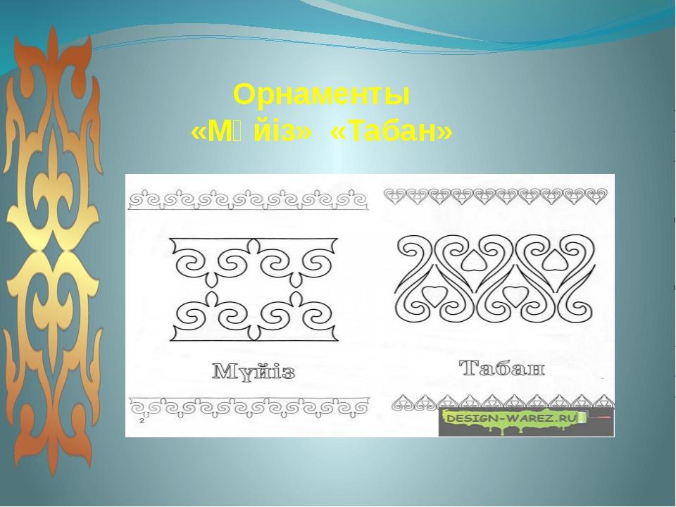 Орнаменты «Мүйіз» «Табан»
