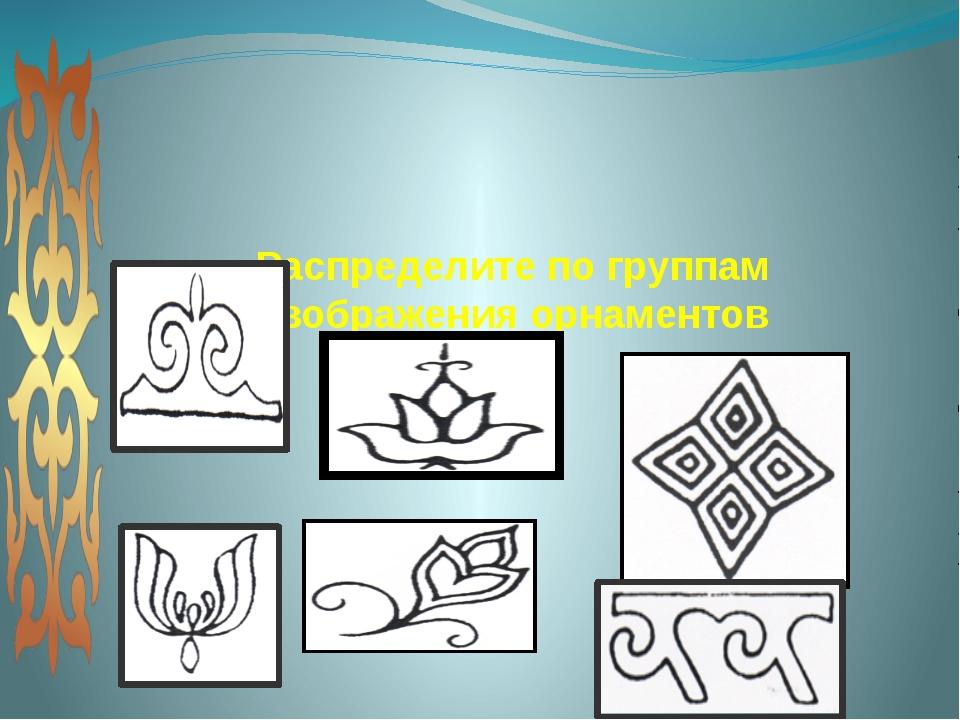 Распределите по группам изображения орнаментов .