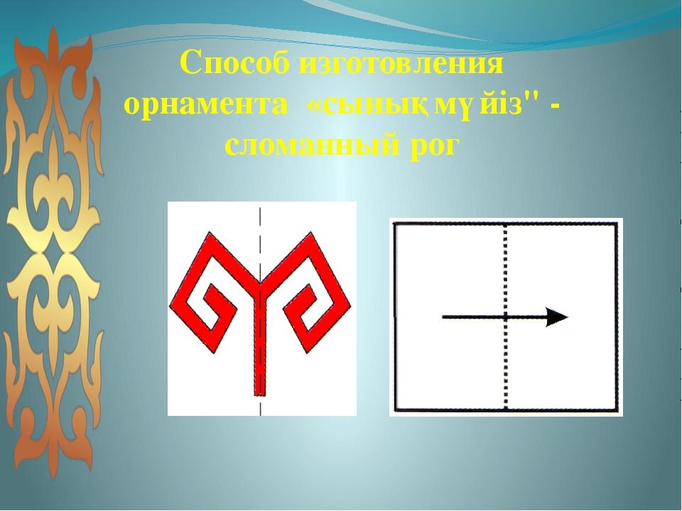 """Способ изготовления орнамента «сынықмүйіз"""" - сломанный рог"""