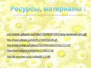 http://www.gifpark.su/Gifs/TRANSPORT/arg-newtrain-sm.gif http://www.gifpark.s