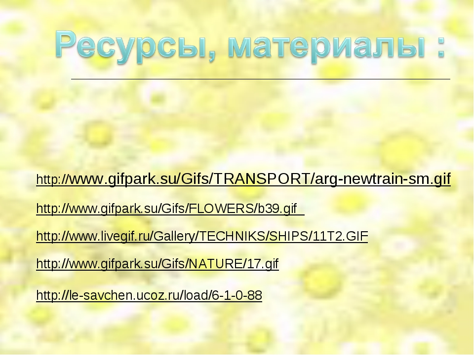 http://www.gifpark.su/Gifs/TRANSPORT/arg-newtrain-sm.gif http://www.gifpark.s...