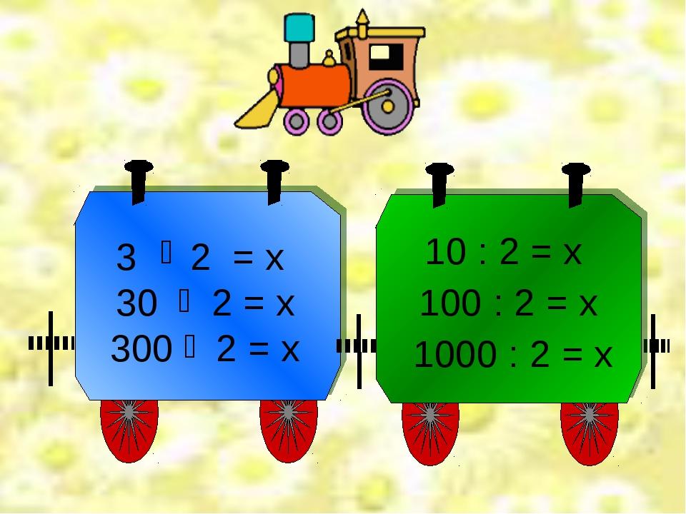 10 : 2 = х 100 : 2 = х 1000 : 2 = х