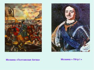 Мозаика «Полтавская битва» Мозаика « Пётр I »