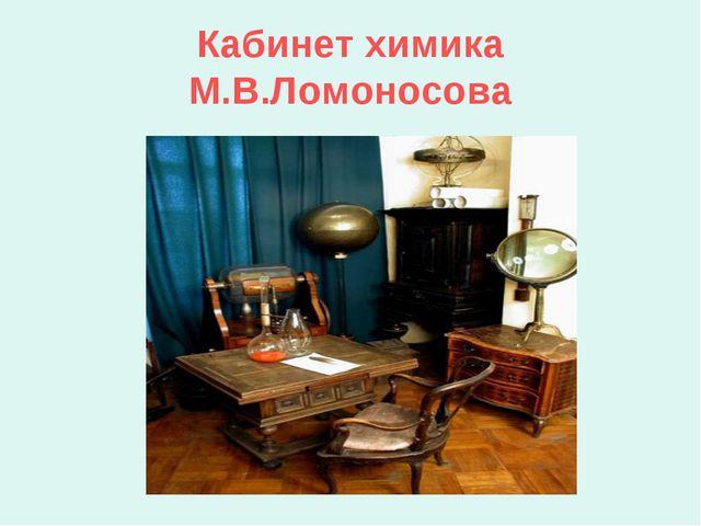 Кабинет химика М.В.Ломоносова