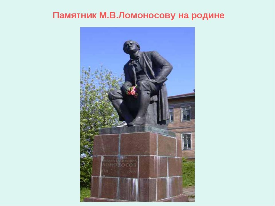 Памятник М.В.Ломоносову на родине