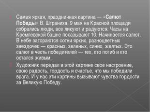 Самая яркая, праздничная картина — «Салют Победы» В. Штраниха. 9 мая на Красн