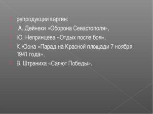 репродукции картин: А. Дейнеки «Оборона Севастополя», Ю. Непринцева «Отдых по