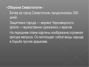 «Оборона Севастополя»: Битва за город Севастополь продолжалась 250 дней. Защи