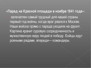 «Парад на Красной площади в ноябре 1941 года»: запечатлен самый трудный для н