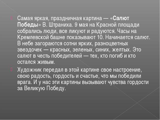 Самая яркая, праздничная картина — «Салют Победы» В. Штраниха. 9 мая на Красн...