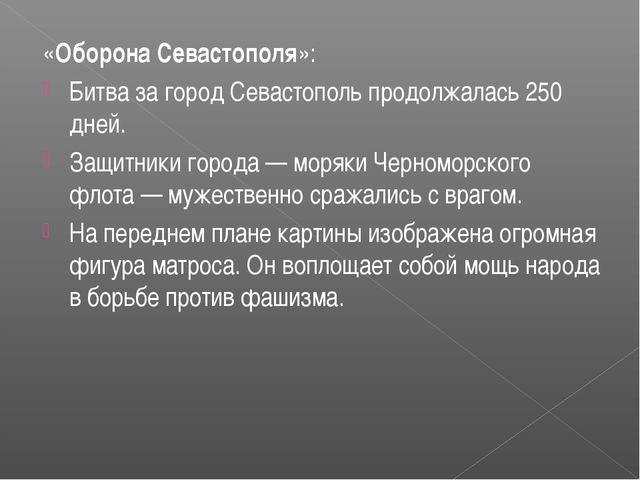 «Оборона Севастополя»: Битва за город Севастополь продолжалась 250 дней. Защи...