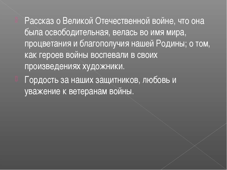 Рассказ о Великой Отечественной войне, что она была освободительная, велась в...