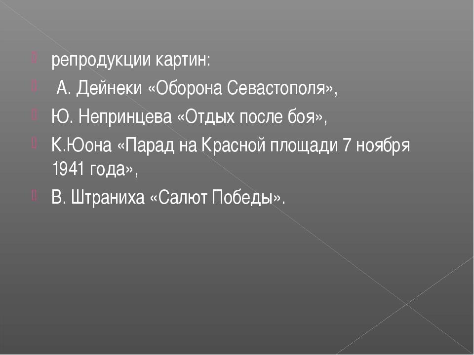 репродукции картин: А. Дейнеки «Оборона Севастополя», Ю. Непринцева «Отдых по...