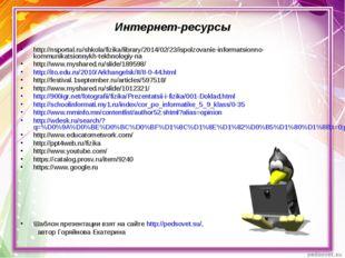 Интернет-ресурсы http://nsportal.ru/shkola/fizika/library/2014/02/23/ispolzov