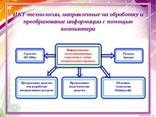 ИКТ-технологии, направленные на обработку и преобразование информации с помощ