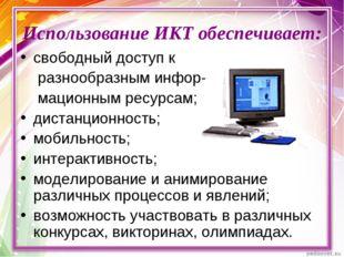 Использование ИКТ обеспечивает: свободный доступ к разнообразным инфор- мацио