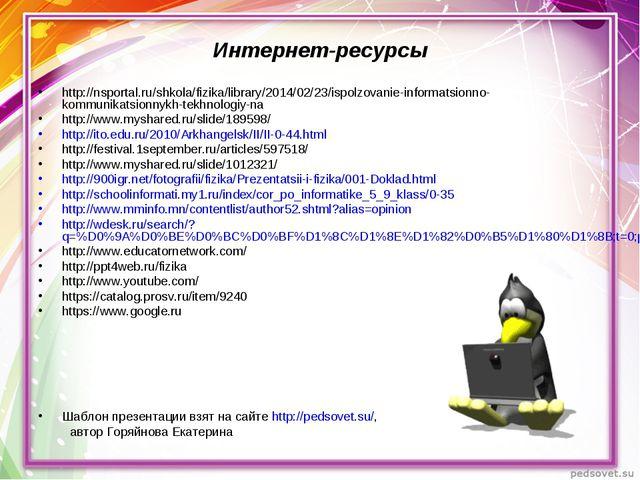 Интернет-ресурсы http://nsportal.ru/shkola/fizika/library/2014/02/23/ispolzov...
